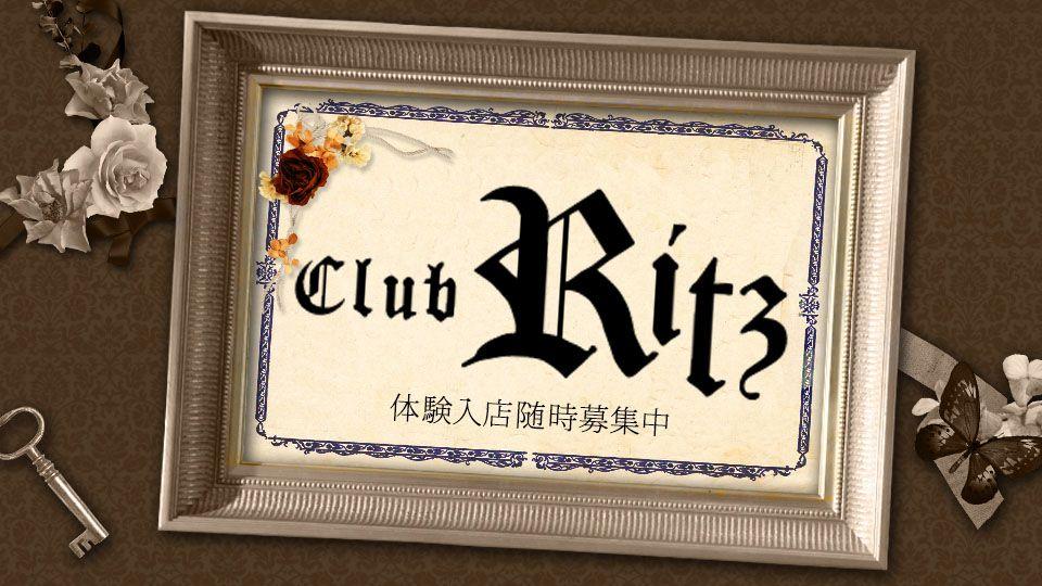 名古屋市 中区セクキャバ求人 Club Ritz(リッツ)の体験入店情報