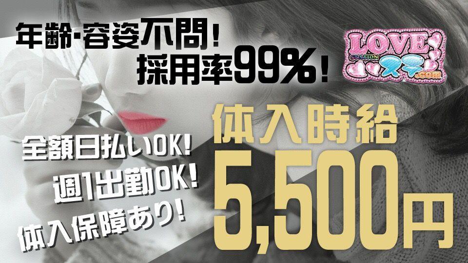 松戸市 本町セクキャバ求人 ラブステ.comの体験入店情報