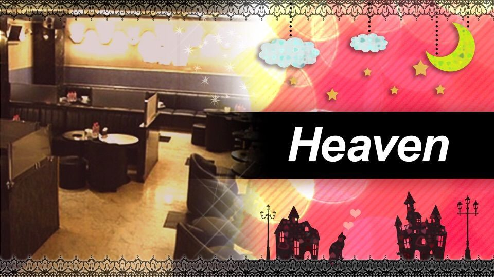 取手市 取手キャバクラ求人 Heaven(ヘブン)の体験入店情報