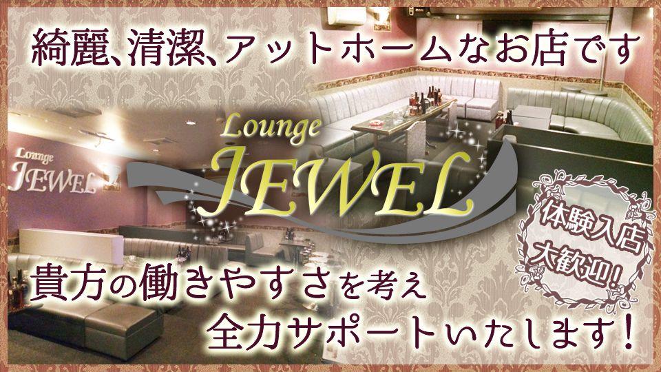 長崎市 船大工町ラウンジ求人 JEWEL -ジュエル-の体験入店情報