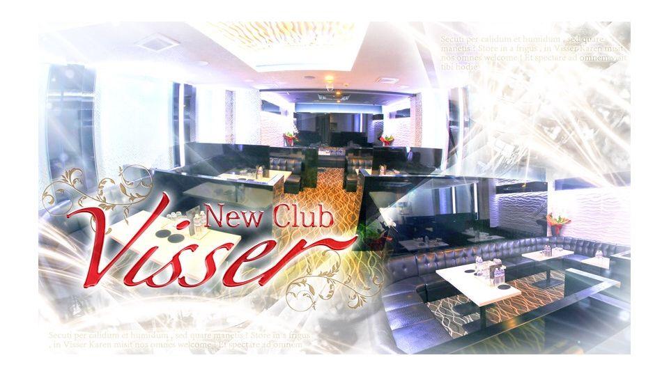 鹿児島市 山之口町キャバクラ求人 New Club Visser(ヴィゼ)の体験入店情報