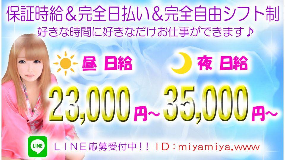 台東区 上野セクキャバ求人 上野大江戸の体験入店情報