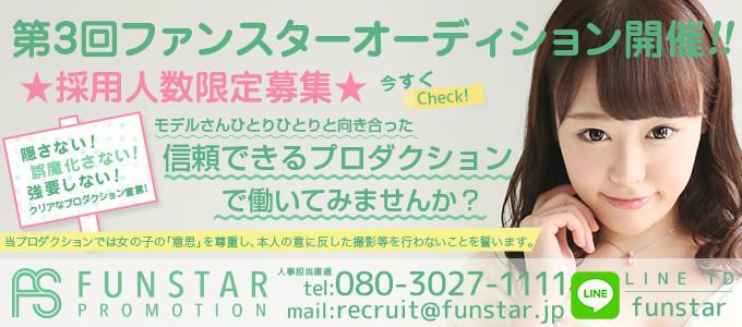 FUNSTAR PROMOTION−ファンスタープロモーション−