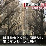 【ミスター慶應の次はミスター東大】自宅マンションで女性に乱暴 「ミスター東大」出場経験の男を逮捕