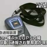 いじめ対策で緊急通報装置配布へ…ボタンを押すと警察官がすぐに現場に駆けつける(新潟)