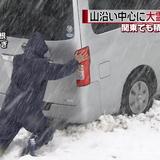 「春分の日」なのに…関東一部で積雪も