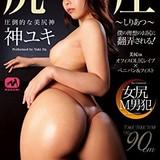 わいせつタックル魔を追送検 「女性の尻が好きで、顔を押し付けて柔らかさを感じたかった」