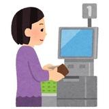 スーパーの自動支払機は客を不幸にする? 元朝日記者のコラムにツッコミ殺到