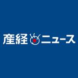 【東京】女性の下半身盗撮容疑で警視庁杉並署員を逮捕