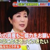 東京オリンピックは「4500億円」の収入、費用が「1兆8000億円」。赤字をどうすんの?