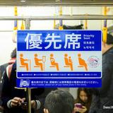 優先席に座ったら、男性2人に責められた女性 障がい者手帳を見せると…