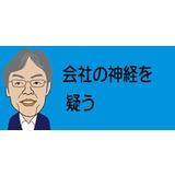 まるでヤクザか! 福岡の運送会社が社員いじめの証拠写真を堂々とブログに掲載