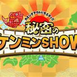 「秘密のケンミンSHOW」に東京トミン席がないのは逆差別!?