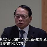 自民党の平沢勝栄議員「LGBTばかりになったら国はつぶれる」