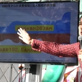 消費税増税分「84%が使途不明」 山本太郎事務所が突きとめる
