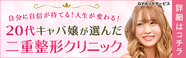 整形クリニック紹介サイト
