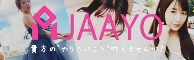 クラウドファンディングサイトJAAYO