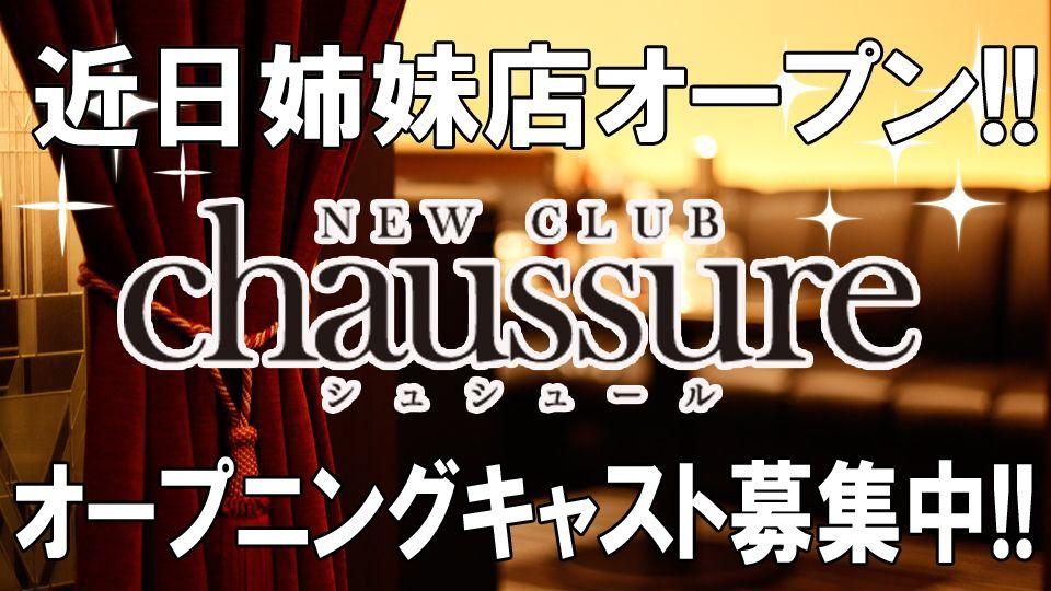 大阪市 中央区キャバクラ求人 シュシュールの体験入店情報
